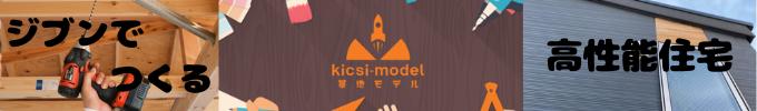 基地モデル