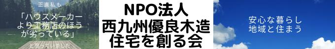 NPO法人西九州優良木造住宅を創る会